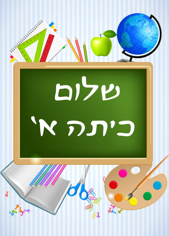 ערכת מתנה הכנה לכיתה א׳