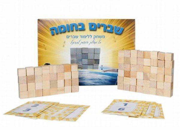 שברים בחומה משחק קופסה ללימוד שברים