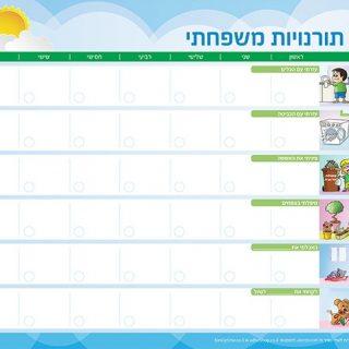 טבלה שבועית מגנטית לחלוקת מטלות הבית