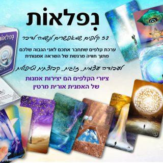 נפלאות קלפים טיפוליים אורית מרטין