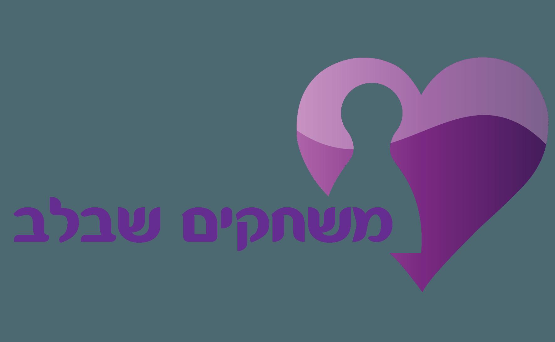 משחקים שבלב - חנויות באזור ירושלים