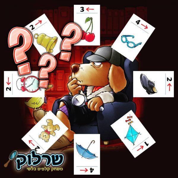 פוקסמיינד משחק קלפים בלשי