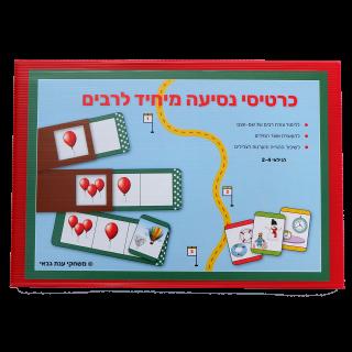 כרטיסי נסיעה מיחיד לרבים משחקי שפה לגיל הרך