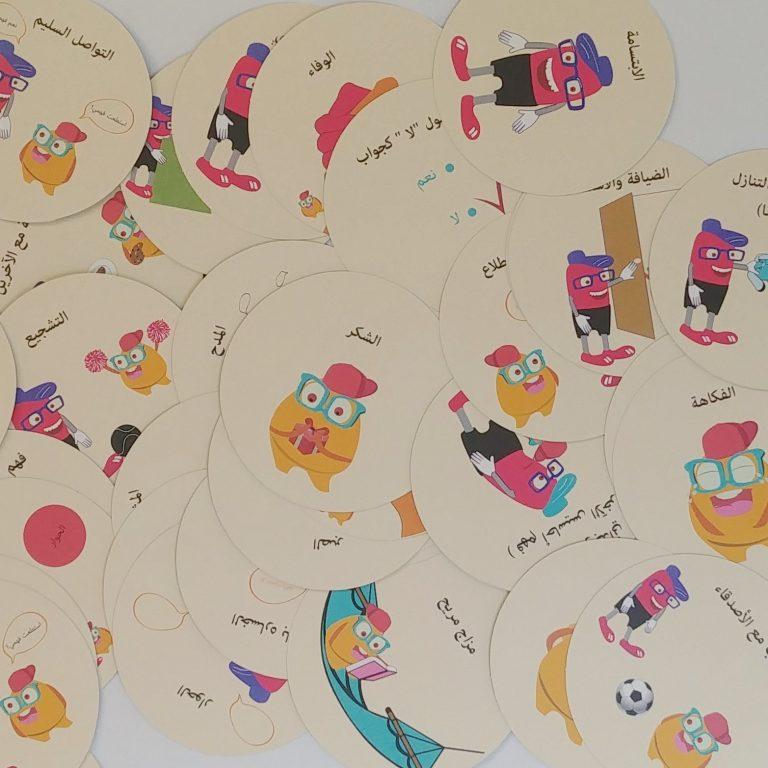 כישורים לקשר חברתי משחק לכישורי חיים בערבית