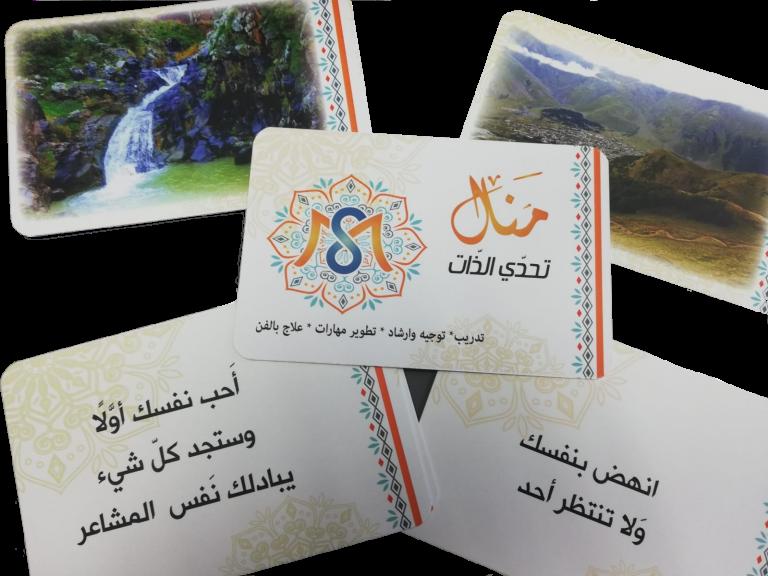 אתגר עצמי קלפי תמונות ותובנות בערבית