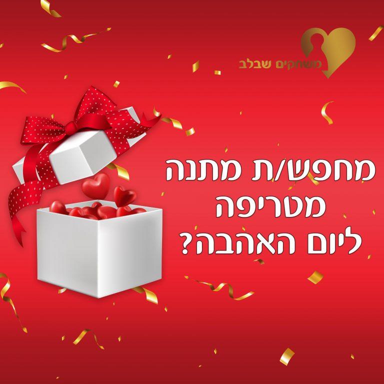 מתנה חלומית לטו באב וליום האהבה