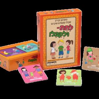 לתת ולקבל משחקים להנאה משפחתית