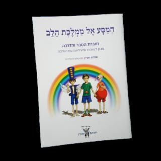 המסע אל ממלכת הלב קלפי טיפול לילדים