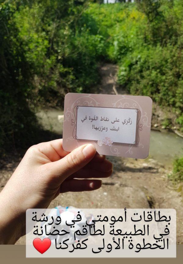 האמהות שלי קלפים טיפוליים בערבית