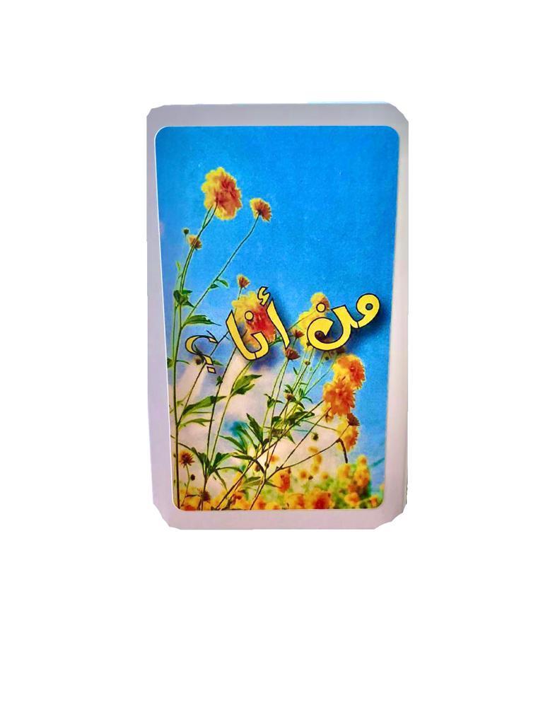 קלפי מי אני בערבית من انا