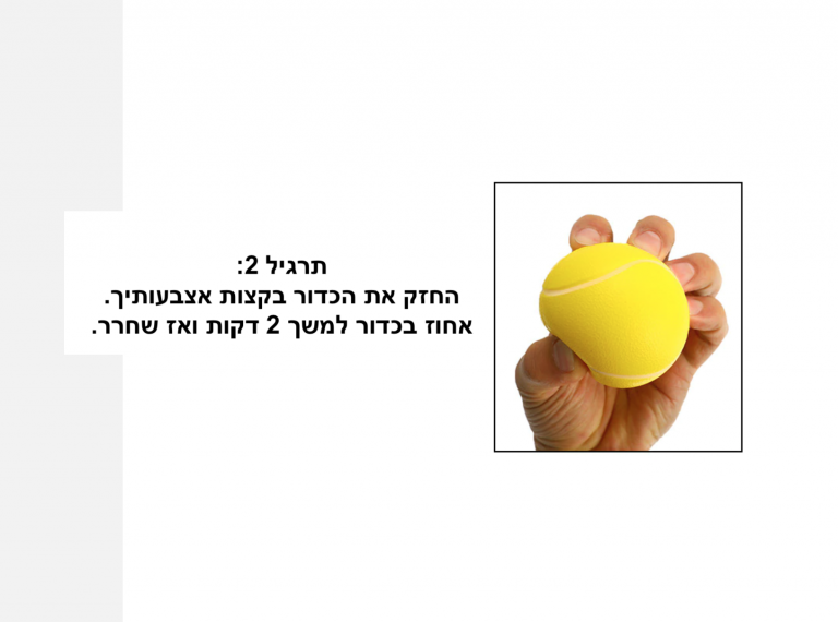 כדור מחיצה לחיזוק האצבעות ושחרור מתח