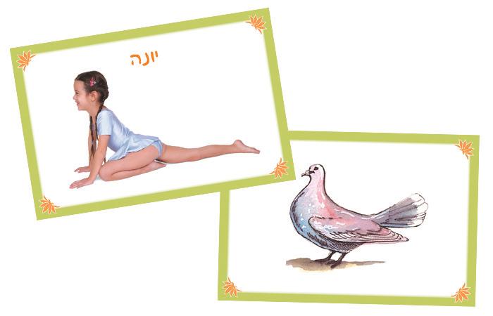 קלפי משחק יוגה לילדים