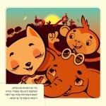 הספר והדיסק מרשמלו מגשימה חלום דף מהספר פתרונות