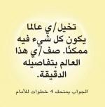 רגש בערבית