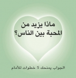 مهامّ من القلب – لعبة أحاسيس علاجيّة