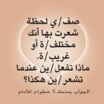 משחק רגשי בערבית