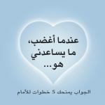 משחק תקשורת בערבית