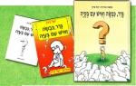 הספר גדר כבשה ואיש עם בעיה