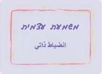 קלפים טיפוליים בערבית