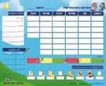 מערכת שעות מגנטית לילדים ולנוער