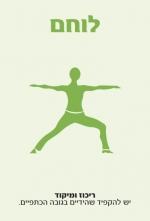 לוחם ירוק